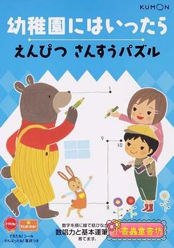 幼稚園學習練習本:連連看(85折)