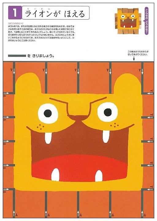 內頁放大:幼稚園學習練習本:剪貼勞作遊戲(剪刀)(85折)