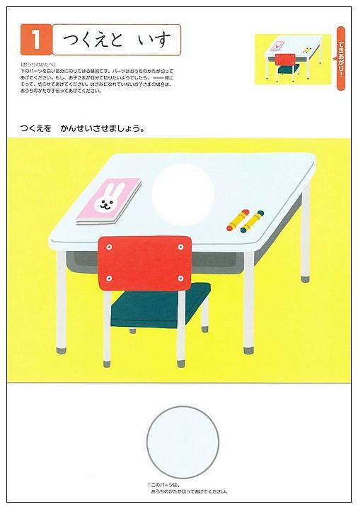 內頁放大:幼稚園學習練習本:剪貼勞作遊戲(黏貼)(85折)
