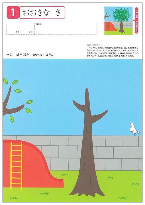 內頁放大:幼稚園學習練習本:塗鴉(85折)