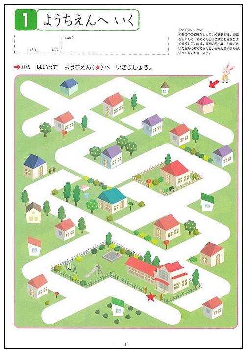 內頁放大:幼稚園學習練習本:迷宮(85折)