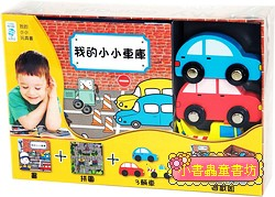 我的小小車庫 (附拼圖/木製玩具) (79折)