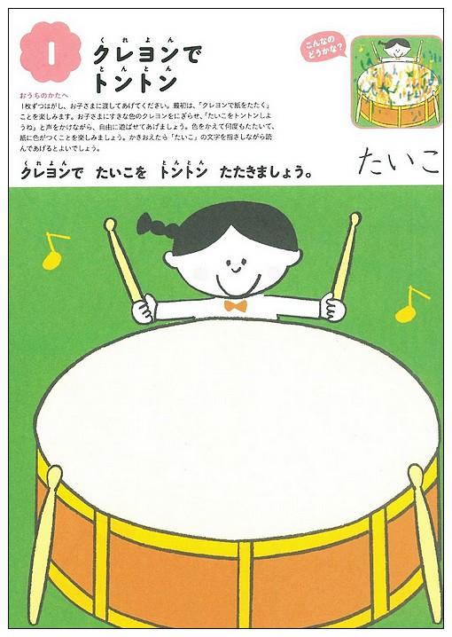 內頁放大:2.3歲寶寶塗鴉練習本1(日本KUMON功文) (85折)