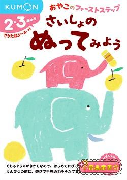 2.3歲寶寶塗鴉練習本1(日本KUMON功文) (85折)