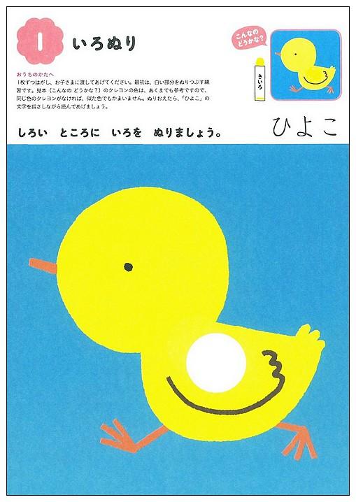 內頁放大:2.3歲寶寶塗鴉練習本2(日本KUMON功文) (85折)
