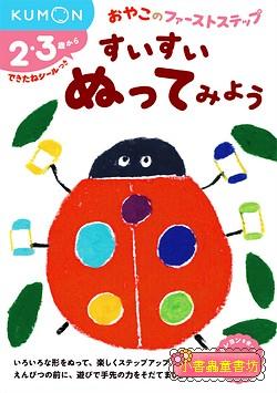 2.3歲寶寶塗鴉練習本2(日本KUMON功文) (85折)