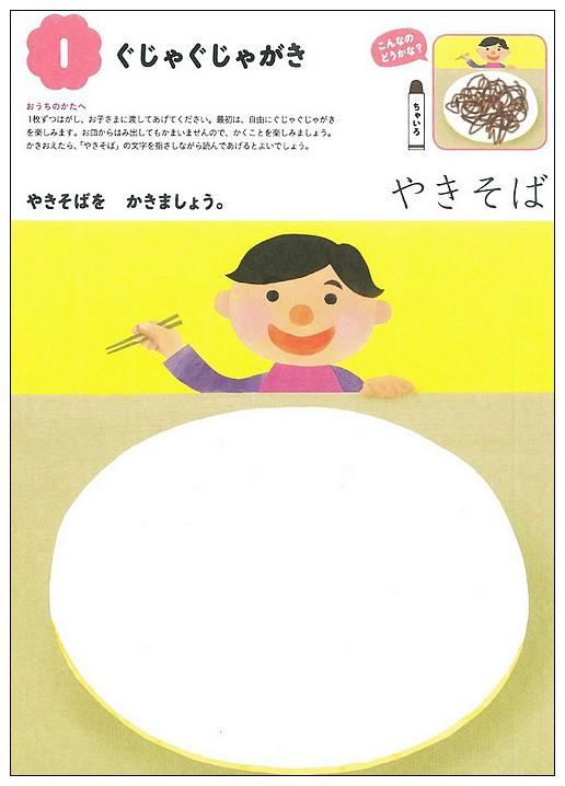 內頁放大:2.3歲寶寶塗鴉練習本3(含運筆)(日本KUMON功文) (79折)(現貨數量:1)