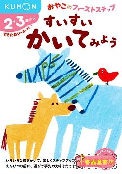 2.3歲寶寶塗鴉練習本3(含運筆)(日本KUMON功文) (85折)(現貨數量:2)