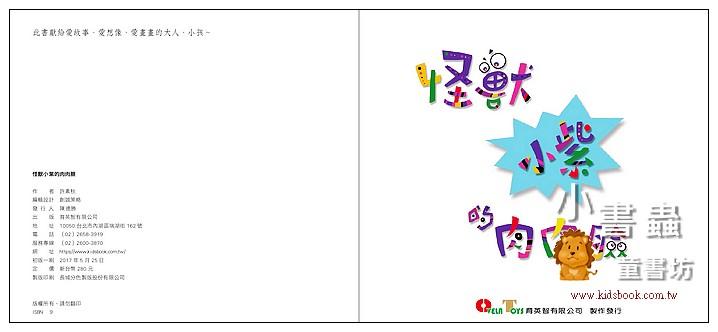 內頁放大:小書蟲親子故事2:怪獸小紫的肉肉臉 (開放式塗鴉繪本)(特價)