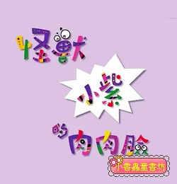 怪獸小紫的肉肉臉(愛、塗鴉、開放式繪本2)