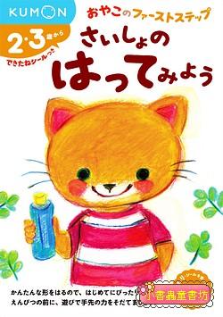 2.3歲寶寶剪+貼練習本1(日本KUMON功文)(85折)