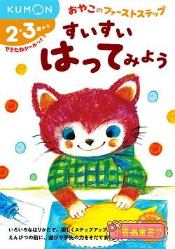 2.3歲寶寶剪+貼練習本2(日本KUMON功文)(85折)(現貨數量:3)