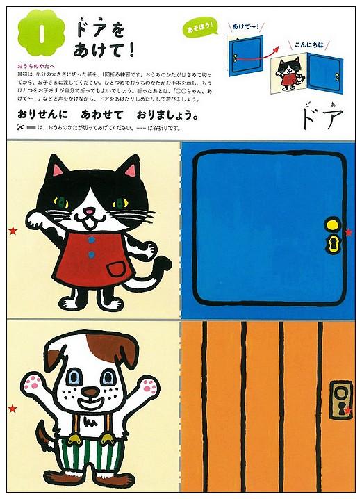 內頁放大:2.3歲寶寶摺紙練習本(日本KUMON功文)