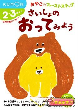 2.3歲寶寶摺紙練習本(日本KUMON功文)(85折)(現貨數量:1)