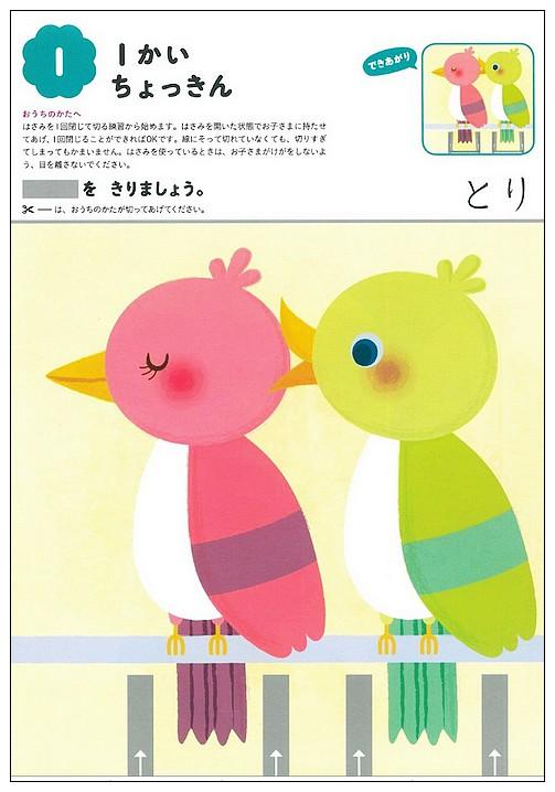 內頁放大:2.3歲寶寶剪刀練習本1(日本KUMON功文)(85折)