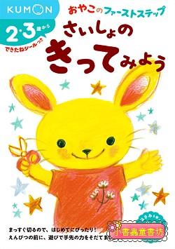 2.3歲寶寶剪刀練習本1(日本KUMON功文)(85折)(現貨數量:2)
