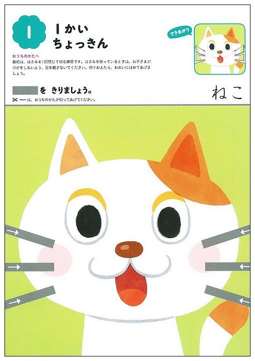 內頁放大:2.3歲寶寶剪刀練習本2(日本KUMON功文)(85折)