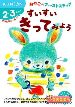 2.3歲寶寶剪刀練習本2(日本KUMON功文)(85折)(現貨數量:2)