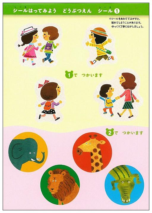 內頁放大:2.3歲寶寶貼紙黏貼練習本1─動物(日本KUMON功文)