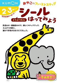 2.3歲寶寶貼紙黏貼練習本1─動物(日本KUMON功文)(85折)