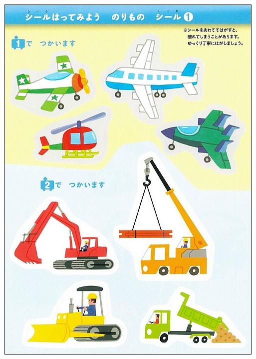 內頁放大:2.3歲寶寶貼紙黏貼練習本2─交通工具(日本KUMON功文)