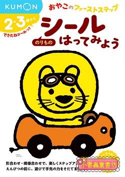 2.3歲寶寶貼紙黏貼練習本2─交通工具(日本KUMON功文)(85折)