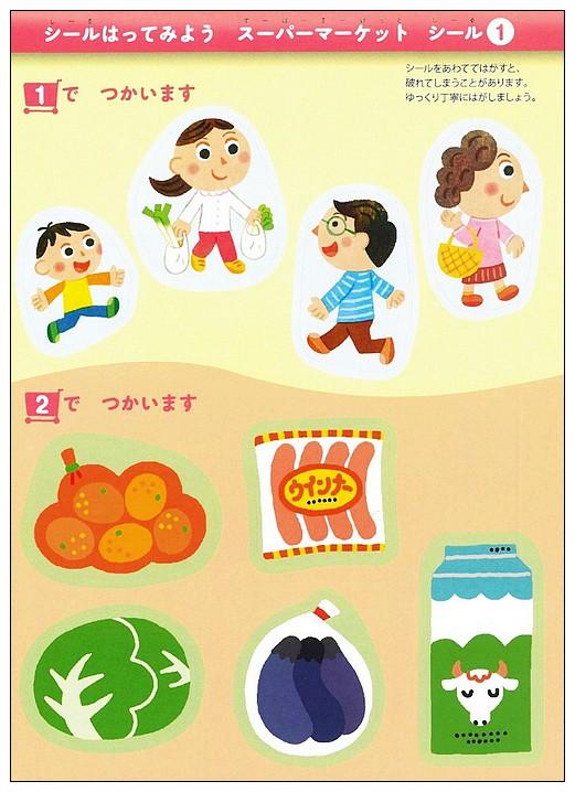 內頁放大:2.3歲寶寶貼紙黏貼練習本3─逛街(日本KUMON功文)(79折)現貨:1