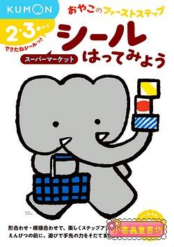 2.3歲寶寶貼紙黏貼練習本3─逛街(日本KUMON功文)(85折)