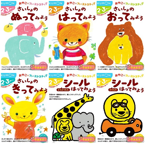 內頁放大:2.3歲寶寶多元學習練習本6合1 第一輯(85折)(日本KUMON功文)
