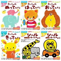 2.3歲寶寶多元學習練習本6合1 第一輯(79折)(日本KUMON功文)(現貨數量:1)