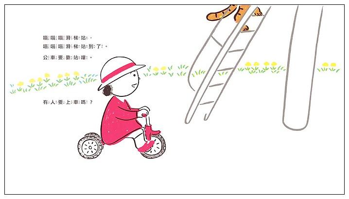 內頁放大:小麗騎三輪車