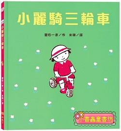 小麗騎三輪車 (85折)