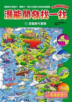 潛能開發找一找 1: 恐龍時代冒險 (85折)