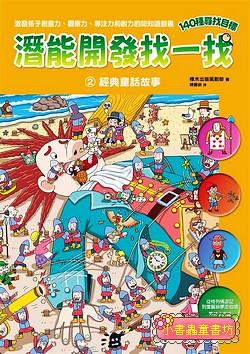 潛能開發找一找 2: 經典童話故事 (85折)