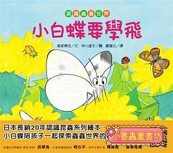 認識蟲蟲世界:小白蝶要學飛 (85折)