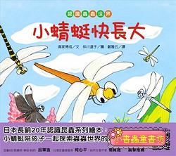 認識蟲蟲世界:小蜻蜓快長大 (85折)