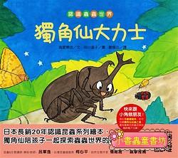 認識蟲蟲世界:獨角仙大力士 (85折)