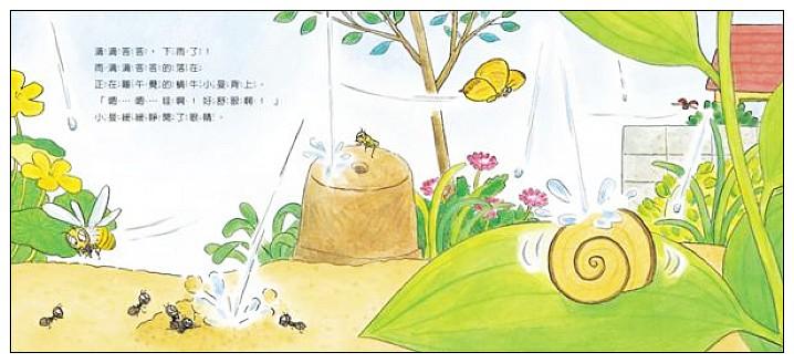 內頁放大:認識蟲蟲世界:小蝸牛愛下雨 (85折)