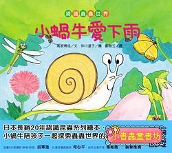 認識蟲蟲世界:小蝸牛愛下雨 (85折)