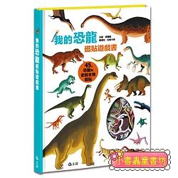 我的恐龍磁貼遊戲書 (79折)