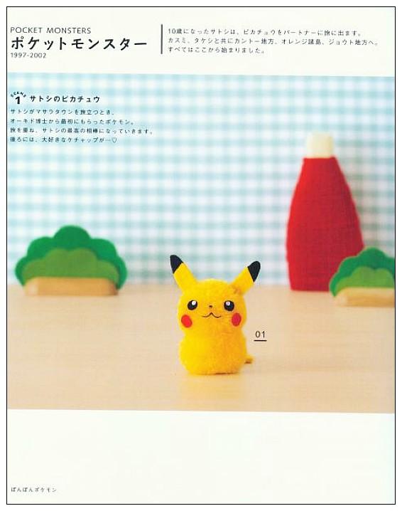 內頁放大:精靈寶可夢卡通人物可愛的毛線球玩偶