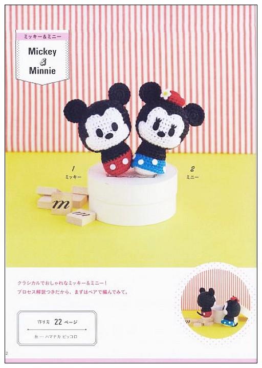 內頁放大:鉤針編織迪士尼可愛造型毛線玩偶編織示範書