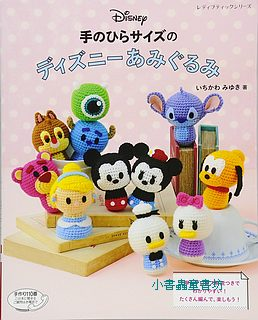 鉤針編織迪士尼可愛造型毛線玩偶編織示範書