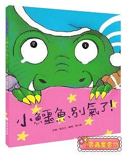 校園生活故事─初階篇 2-9:小鱷魚別氣了! (同學相處、情緒) (75折)本月特價精選