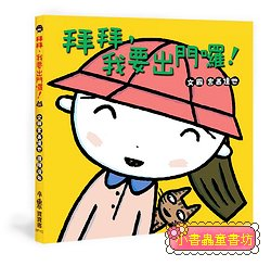 校園生活故事─幼小篇 1-5:宮西達也繪本:拜拜, 我要出門囉! (85折)