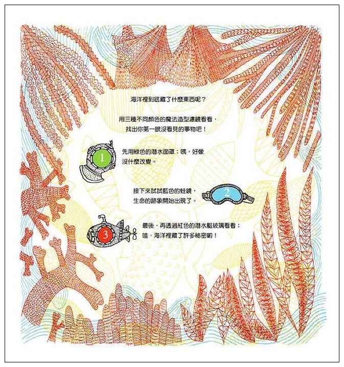 內頁放大:奇幻海洋的祕密 (附三色特殊濾鏡) (79折)