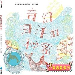 奇幻海洋的祕密 (附三色特殊濾鏡) (79折)