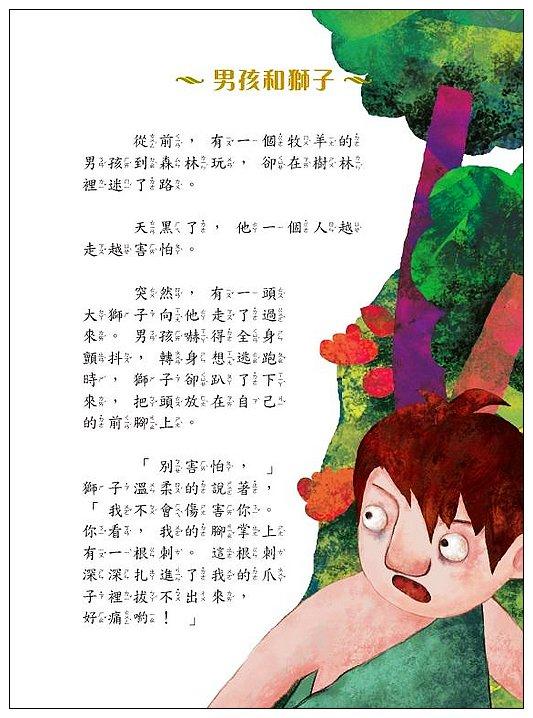 內頁放大:影響孩子一生的世界經典名著: 伊索寓言 (79折)