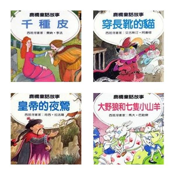 內頁放大:鹿橋童話故事:千種皮+穿長靴的貓+皇帝的夜鶯+大野狼和七隻小山羊 (特價品)