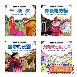 鹿橋童話故事:千種皮+穿長靴的貓+皇帝的夜鶯+大野狼和七隻小山羊 (特價品)